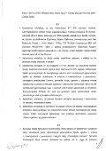 pobierz plik - Prywatyzacja - Ministerstwo Skarbu Państwa - Page 4