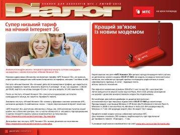 Кращий зв'язок із новим модемом - МТС Україна