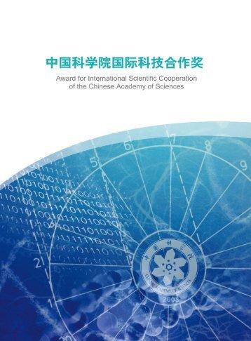 中国科学院院长 - Bureau of International Co-operation Chinese ...