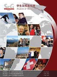 Master Students' Sharing - SEG瑞士酒店管理教育集团