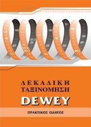 Δεκαδική Ταξινόμηση Dewey-Πρακτικός Οδηγός