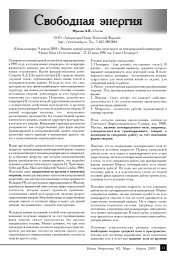 Свободная энергия - Фролов Александр Владимирович
