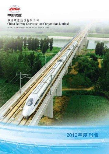 2012 年度報告 - 中国铁建股份有限公司> 首页