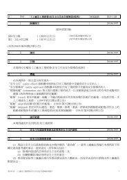 第59Z 章- 《工廠及工業經營(安全主任及安全督導員)規例》