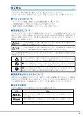 補足情報 - 富士通 - Page 3