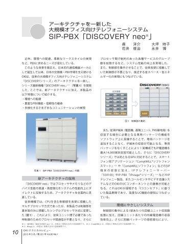 SIP-PBX「DISCOVERY neo®」 - Oki