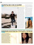 манеж в «октябре» / manege in «octyabr» - Московский ... - Page 6
