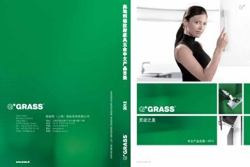 GRASS Catalogue 2012 CN