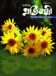 Chaitra edition - Salvation for the Deserving