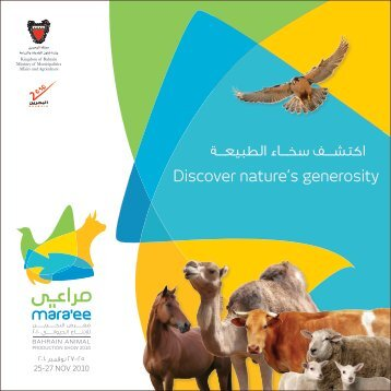 اكتشــــف سخــــاء الطبيعــــة Discover nature's generosity - وزارة شئون ...