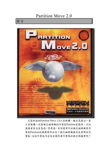 Partition Move 2.0
