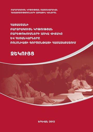 Հայաստանի բարձրագույն կրթության բարեփոխումների ... - Tempus