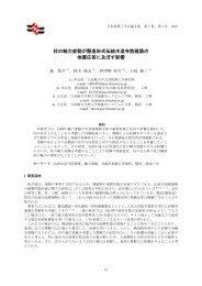 柱の軸力変動が懸造形式伝統木造寺院建築の 地震 ... - 日本地震工学会