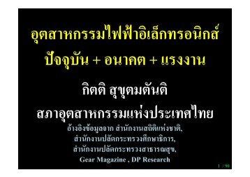 กิตติสุขุตมตันติ สภาอุตสาหกรรมแหงประเทศไทย