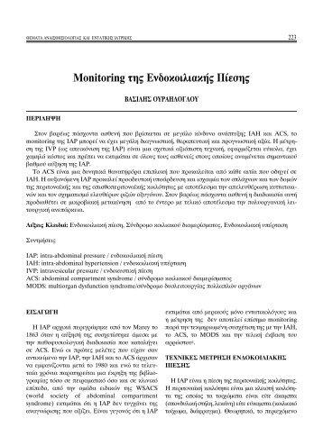 12. monitoring της ενδοκοιλιακης πιεσης