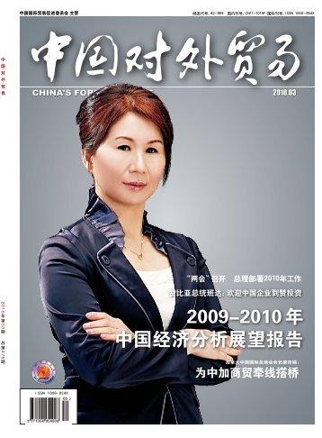 2009-2010年中国经济分析展望报告 - 中国国际贸易促进委员会
