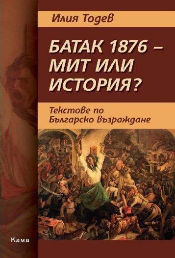 илия тодев батак 1876 – мит или история?
