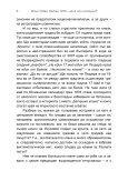 илия тодев батак 1876 – мит или история? - Page 7
