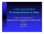 中国信息技术标准化IT Standardization in China