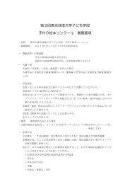 第3回東京成徳大学子ども学部 手作り絵本コンクール 募集要項