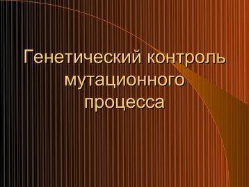Мутагенез мутагенез2009 March.pdf