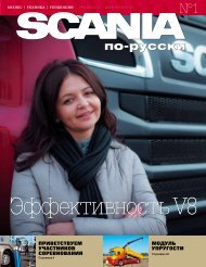 Scania по-русски №1, 2012 - Сибтракскан