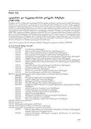 avadobisa da sikvdilianobis garegani mizezebi (V00-Y98)