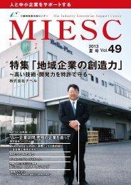 特集「地域企業の創造力」 49 - MIESC 公益財団法人三重県産業支援 ...