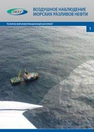 1. Воздушное наблюдение морских разливов нефти - ITOPF