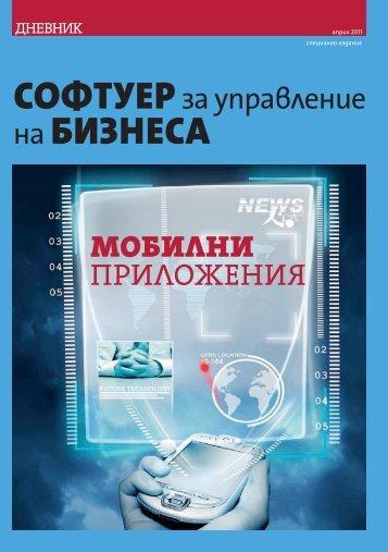 Изтегляне - Dnevnik.bg