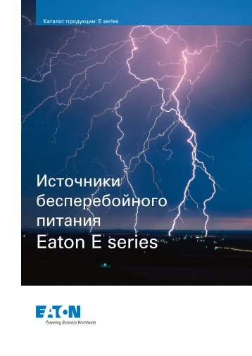 Eaton E series