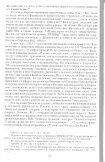 """Агенты Бонапарта"": Документальные ... - Reenactor.ru - Page 2"