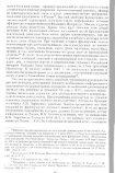 """Агенты Бонапарта"": Документальные ... - Reenactor.ru - Page 6"