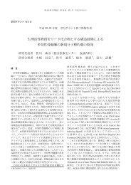 生理活性物質をリード化合物とする構造展開による 多発 ... - 埼玉医科大学