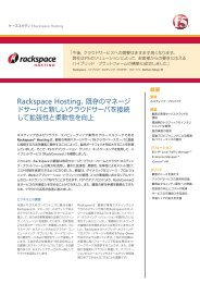 US導入事例:Rackspace Hosting、既存のマネージドサーバと新しい ...