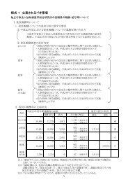 役職員の報酬・給与等について[PDF 277KB] - 放射線医学総合研究所