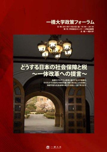 どうする日本の社会保障と税 ∼一体改革への提言 - 一橋大学国際・公共 ...