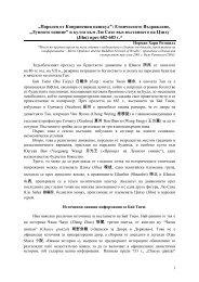 """""""Породен от Копринения пашкул"""": Етническото Възраждане ..."""