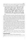 """""""Породен от Копринения пашкул"""": Етническото Възраждане ... - Page 2"""