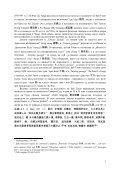 """""""Породен от Копринения пашкул"""": Етническото Възраждане ... - Page 3"""