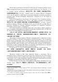 """""""Породен от Копринения пашкул"""": Етническото Възраждане ... - Page 5"""