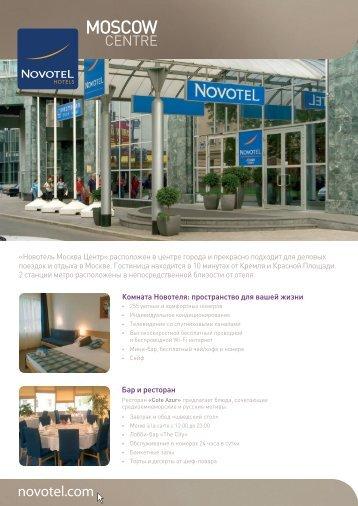 MOSCOW - Novotel