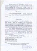 Resenje o upisu LSV u registar političkih stranaka.pdf - Page 2