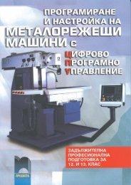 Учебник, PDF файл за сваляне