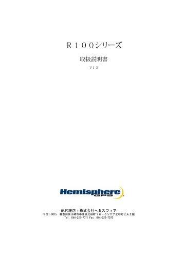 R100シリーズ - ヘミスフィア GPS