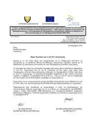 Εγκύκλιος και δήλωση συμμετοχής - Παιδαγωγικό Ινστιτούτο Κύπρου