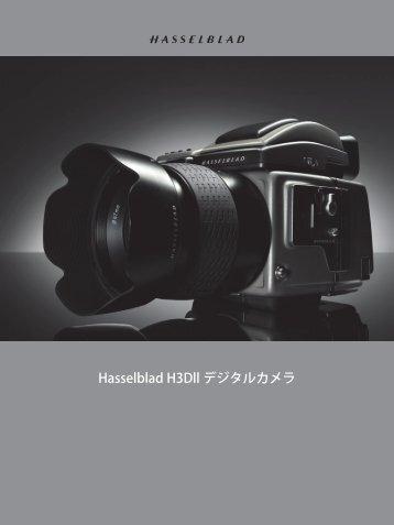 Hasselblad H3Dll デジタルカメラ