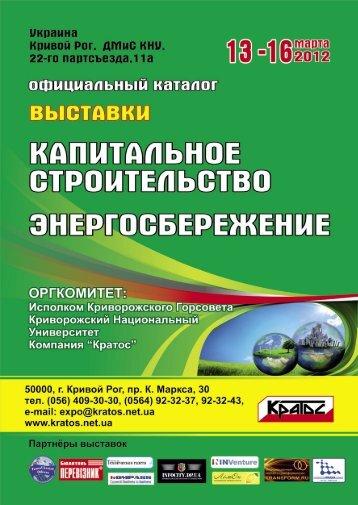 Капитальное строительство», «Энергосбережение» - Кратос