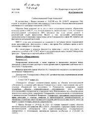 '2 . - Управление Научных Исследований СПбГУ