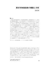 1871KB - 一橋大学経済研究所